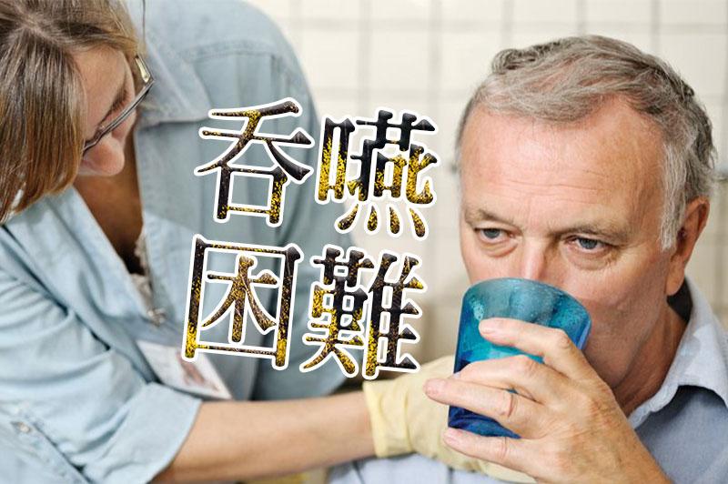 為吞嚥困難長者提升生活質素!